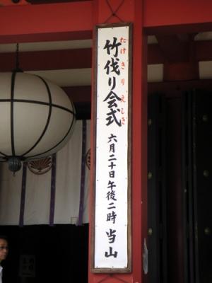 060619_kurama03