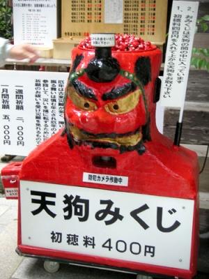 060619_kurama05