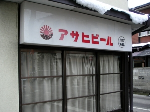070121_asahi