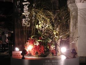 071217_arashi1