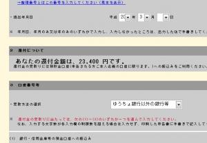 080307_shinkoku
