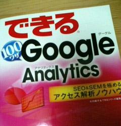 080928_analytics