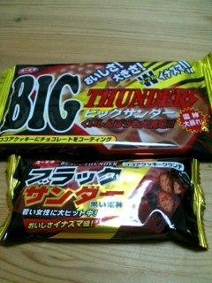 ビッグサンダー・ブラックサンダー