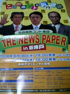 ザ・ニュースペーパー