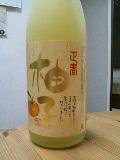柚子のお酒
