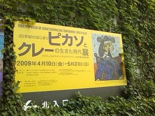 土曜日の神戸