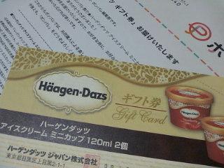 ギフト券100円