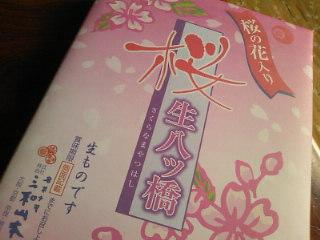 桜生八つ橋