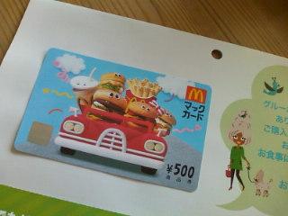 マックカード100円
