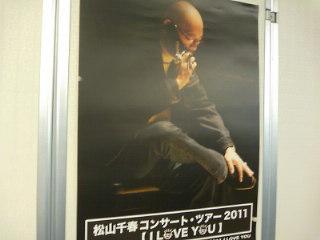 松山千春コンサート2011春