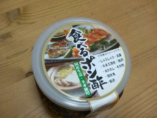 食べるポン酢