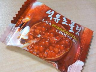 ざくろのチョコレート