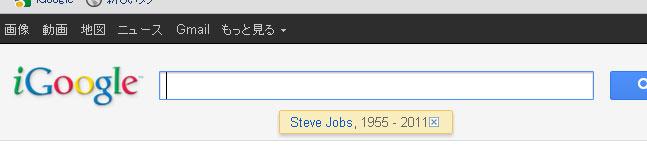 追悼Jobsさん