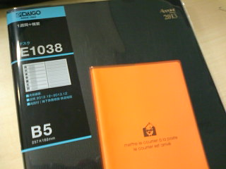 2013の手帳。
