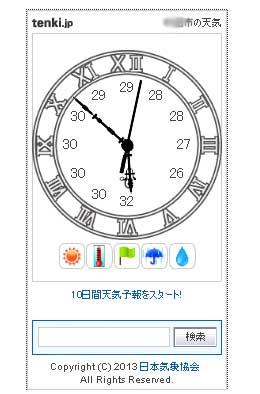 お天気時計