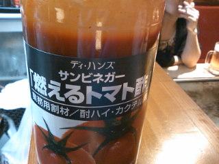 トマト酢のヒミツ