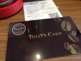 TULLY'Sのカード