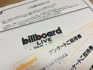 ライブの招待券