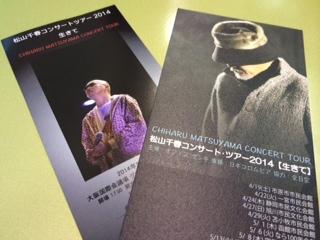 松山千春さんコンサート2014