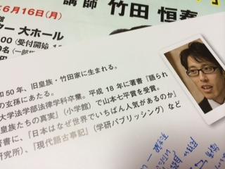 竹田先生の講演会