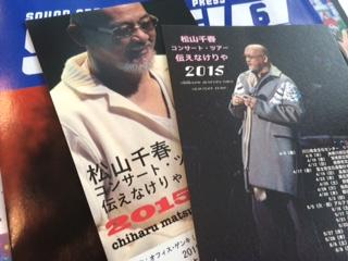松山千春さんコンサート2015春