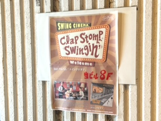 Clap Stomp Swingin'さんのライブ